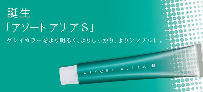 assort_ALLIA_01