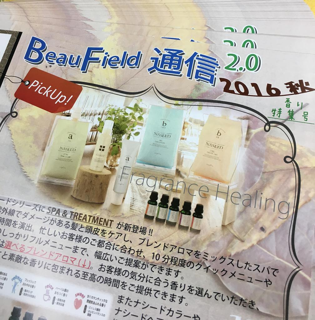 BF通信2016秋(s)
